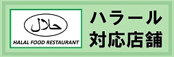 Halal certification store