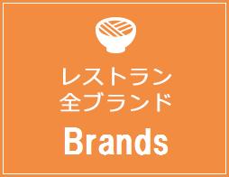 All restaurant brands