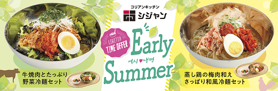 Recommendation of Shijan early summer