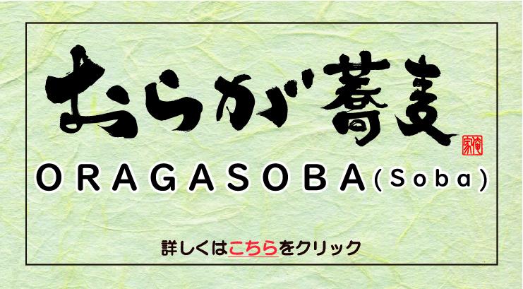 Oragasoba