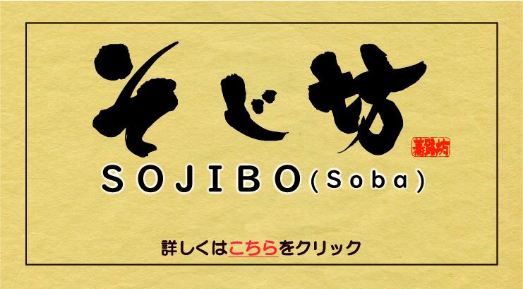 Sojibo