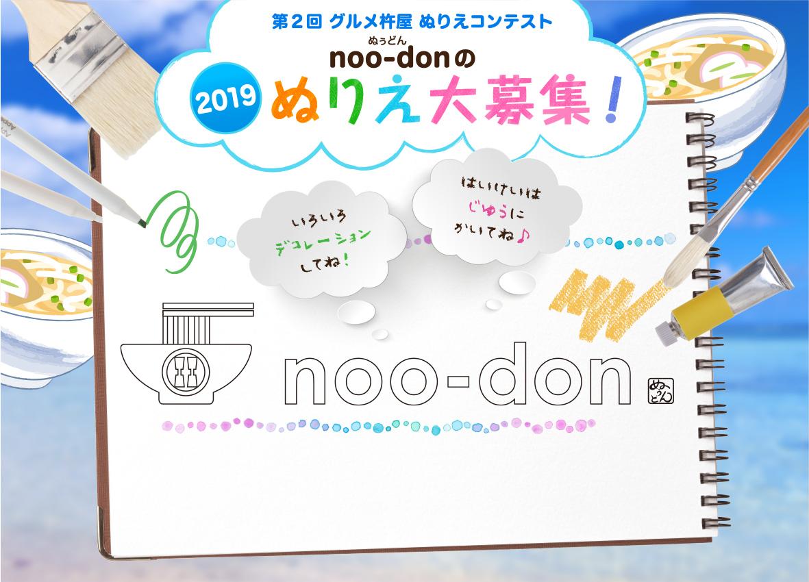第2回 グルメ杵屋 ぬりえコンテスト noo-don ぬぅどんのぬりえ大募集!